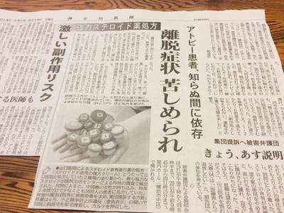 <神奈川新聞の紙面より>