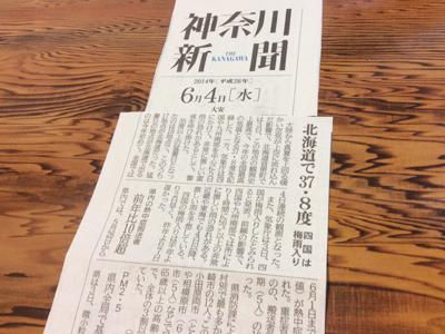 <神奈川新聞の記事から、 熱中症に関してのブログです>