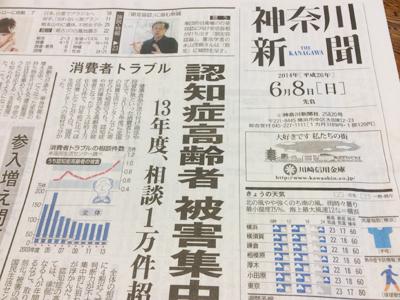 <6月8日付けの神奈川新聞より>
