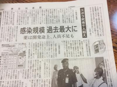 神奈川新聞の紙面から。 最近、あまり新聞読まなくなってますが・・・