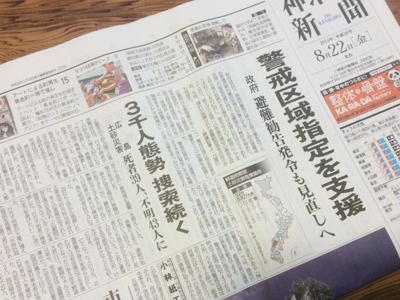 神奈川新聞の紙面より