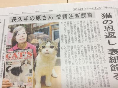 懇意にしていただいているお客様が雑誌と新聞に載りました!