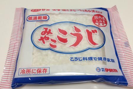 発酵食品「塩こうじ」で免疫力を上げましょう!