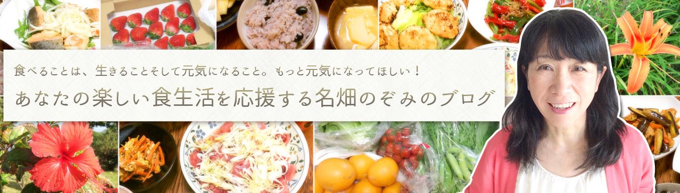 食べ物で元気になるブログ|名畑のぞみの健康・サプリ研究所