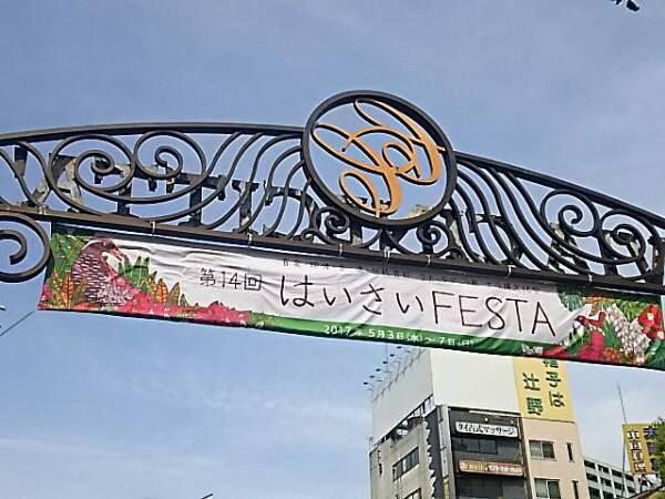 今年も川崎ではいさいフェスタやってます!