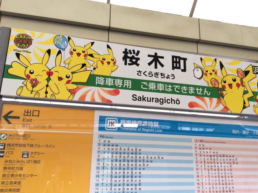 今年も横浜にピカチュウがやってくる!!