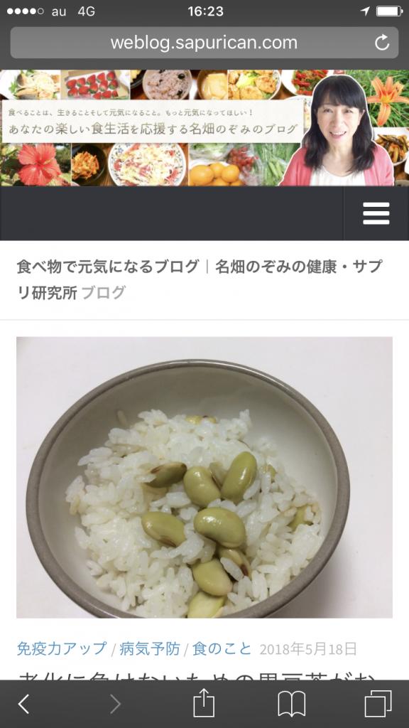 食べ物で元気になるブログをもっと活用してね
