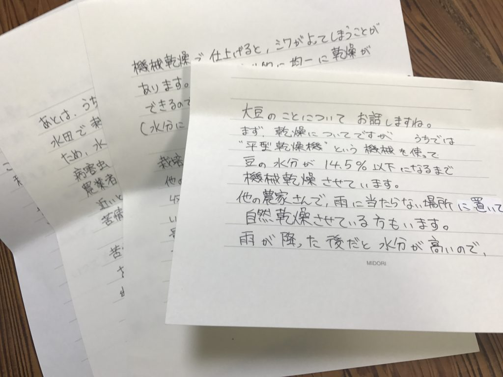 若い大豆農家さんから、大豆を収穫する際の大変さをお手紙で教えてもらいました。