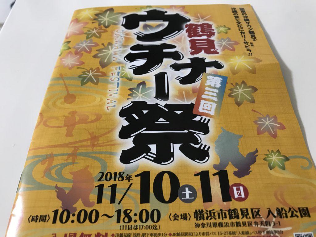 今年の冬に沖縄に行く方へ お得な酒蔵passを使って旅行を楽しみましょう!