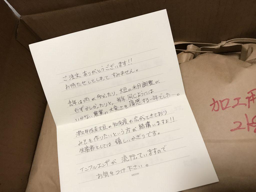 今年も美味しい大豆が届きました~~~~~!これでまた美味しい味噌が作れます!