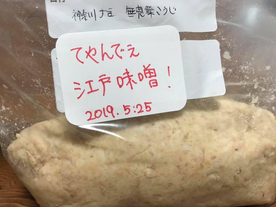贅沢に作る江戸味噌は2-3週間の辛抱で美味しく食べられます!
